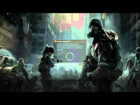 Tom Clancys The Division - Как удалить персонажа