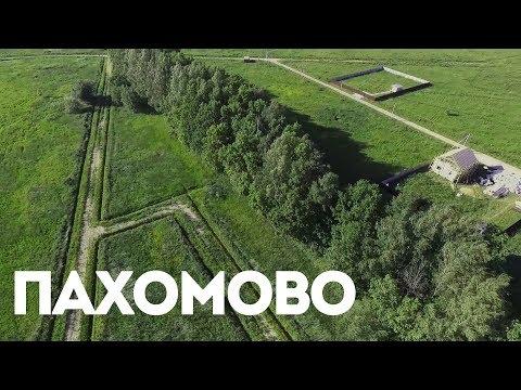 Заокский район, Коттеджный поселок Пахомово, участки по Симферопольскому шоссе