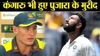 India Vs Australia 4th Test: Puajra's inning was very classy says Marnus Labuschagne| वनइंडिया हिंदी