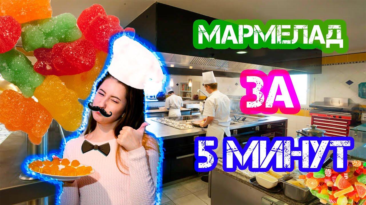 ????????Как приготовить вкусный и быстрый мармелад своими руками за 5 минут?