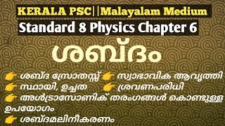 #physics #scerttextbook#keralapsc Class 8||Physics ||Chapter 6||Sound Malayalam