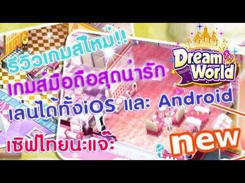 Dream World[TH] รีวิวเกมส์มือถือสุดน่ารักเซิฟไทยใหม่แกะกล่อง