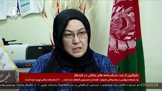 Afghanistan Dari News 04.06.2018 خبرهای افغانستان