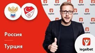 Россия Турция прогноз на футбол от Михаила Моссаковского