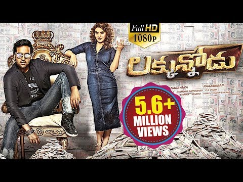 Luckkunnodu Latest Telugu Movie | Manchu...