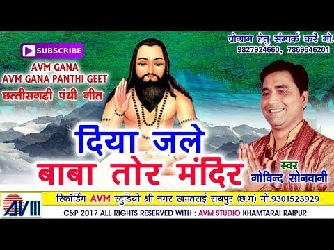 Cg Panthi Geet-Diya Jale Baba Tor Mandir-पंथी गीत-गोविन्द सोनवानी-Govind Sonwani-Chhattisgarhi Song