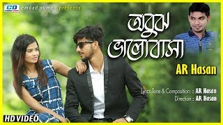 Obuj Valobasha By AR Hasan Mp3 Song Download