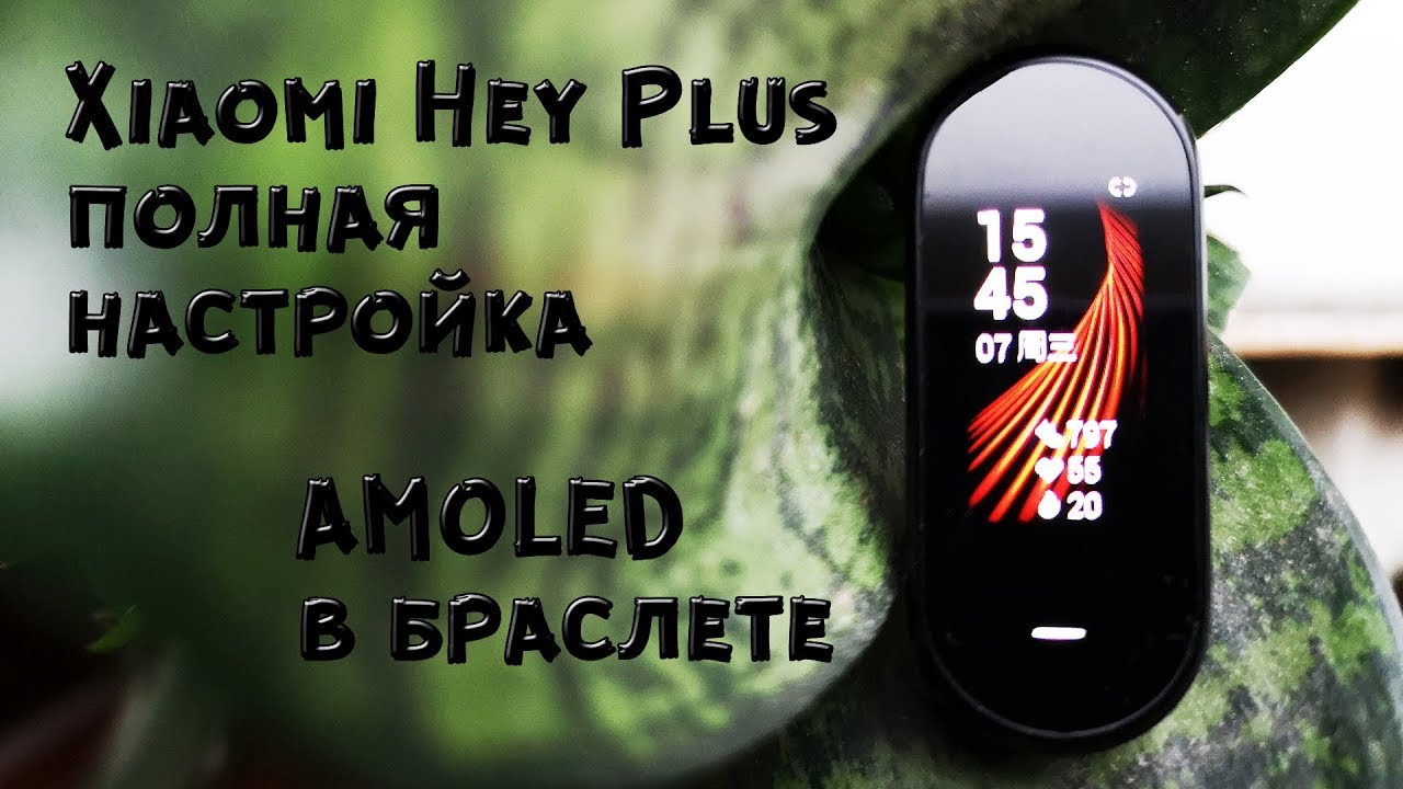 Xiaomi Hey Plus full review and setup II Is it the Mi Band 4?