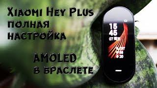 Xiaomi Hey Plus полный обзор и настройка  II Это Mi Band 4 ?