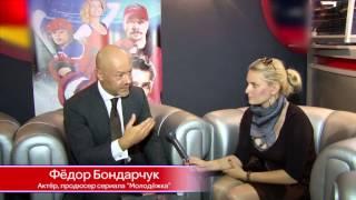 """Фёдор Бондарчук о сериале """"Молодежка"""""""