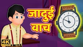 जादुई घड़ी  Magical Watch Story  Jadui Kahani   Hindi Kahaniya  Hindi Moral Stories  Bedtime Stories