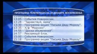 """Программа телепередач канала """"Новороссия ТВ"""" на 28.12.2014"""