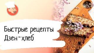 Дзен хлеб Рецепт полезного хлеба Готовим дома Быстрые рецепты Бистро JUJU