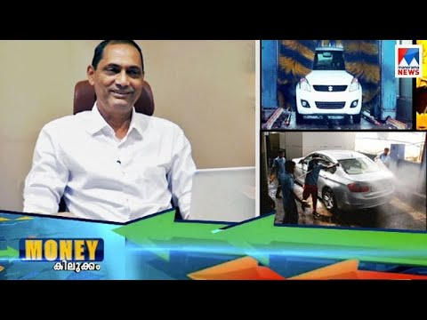 കാർ വാഷും ഒരു സംരംഭമാണ്..| Car Wash, Business, Manikilukkam, Manorama News