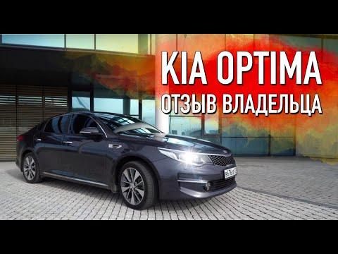 Kia Optima - честный отзыв владельца Артёма Базулева об автомобиле + Розыгрыш.