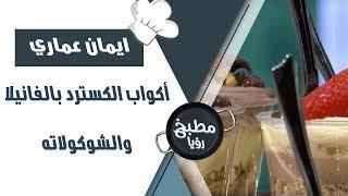 أكواب الكسترد بالفانيلا والشوكولاته - ايمان عماري
