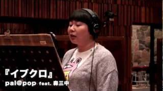 pal@pop feat.森三中 - イブクロ