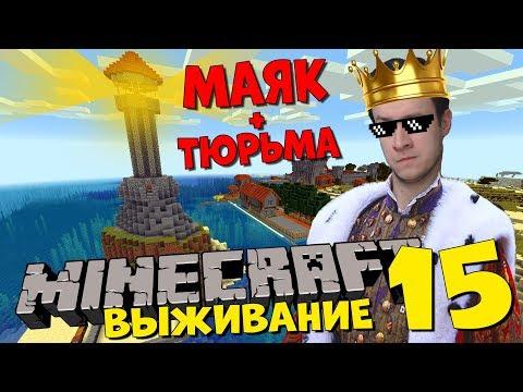 ТЮРЬМА МАЯК В Minecraft - Восхождение Короля Широ 15
