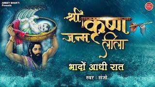 श्री कृष्णा जन्मलीला { भादो आधी  रात } Shree Krishna Janam Leela ~ Ambey Bhakti