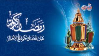 دعاء اليوم الثانى من رمضان ..اللهم تقبل