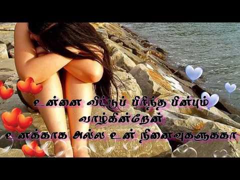 Kangal thirakkum enthan maname tamil love Whatsapp songs