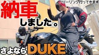 【バイク女子2人で】納車しました!東京モーターサイクルショーに行ってきます!【モトブログ】ツーリング動画