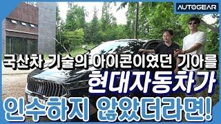 국산차 기술의 아이콘이였던 기아를  현대자동차가 인수하지 않았더라면!