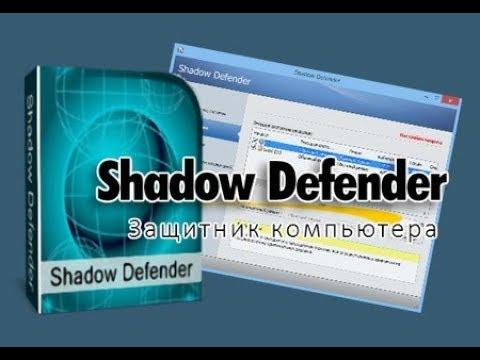 Shadow Defender ГДЕ СКАЧАТЬ,КАК УСТАНОВИТЬ И АКТИВИРОВАТЬ ПРОГРАММУ.