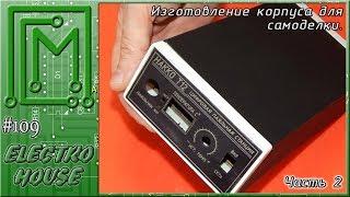 видео Изготовление пластмассовых корпусов на заказ