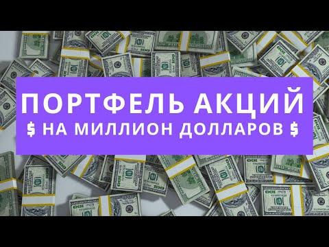 Портфель акций и облигаций на миллион долларов, как заработать миллион долларов