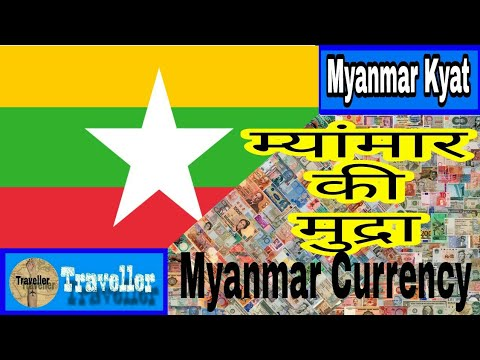 Currencies Of The World: Myanmar / Burma (Myanmar Kyat)