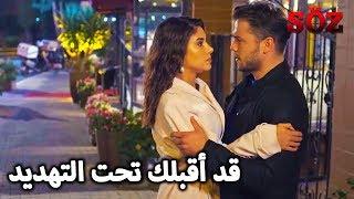 تقارب يافوز و داريا المثيرة للجدل! | مسلسل العهد الحلقة 59