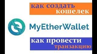 Myetherwallet MEW КАК СОЗДАТЬ КОШЕЛЕК Эфириум ETHERIUM МАЙЭЗЕРВАЛЕТ Как сделать транзакцию MetaMask