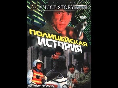 Фильм про джеки чана полицейская история игры и комиксы про черепашек ниндзя