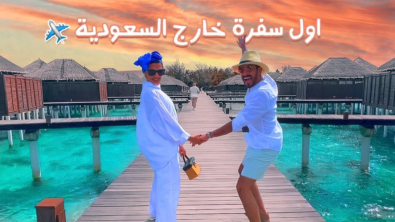 حسن وفرح اول رحلة خارج السعودية