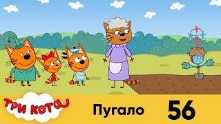 Три кота | Серия 56 | Пугало