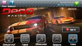 Drag racing Agera R 1/2 .11.930.КПП