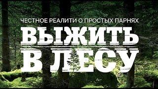 Шоу о выживании в дикой природе