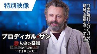 【特別映像】「プロディガル・サン 殺人鬼の系譜 <シーズン1>」7.7リリース/デジタル配信同時開始