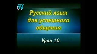 Русский язык. Урок 10. Стиль жизни и стиль языка