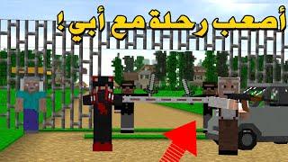 قرية الطفولة #3 واجهنا أحداث صعبة في المغامرة مع أبي !!! القرية أمريكية ام عربية ؟؟؟