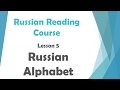 Russian Reading Course. Lesson 5. RUSSIAN ALPHABET