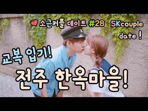 소근커플 데이트#28 [Eng Sub] 전주한옥마을 Jeonju Hanok Village