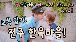 소근커플 데이트#28 [Eng Sub] 전주한옥마을 J…