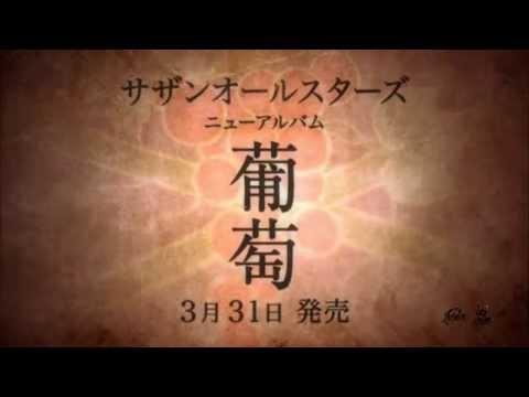サザンオールスターズ - 2015年3月31日発売アルバム『葡萄』SPOT
