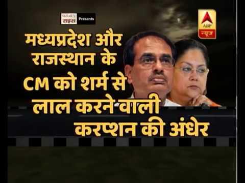 घंटी बजाओ: देश की सड़कों पर RTO के जरिए 80 हजार करोड़ की रिश्वत का बड़ा खुलासा | ABP News Hindi