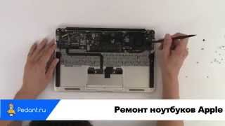 видео Ремонт ноутбуков Apple