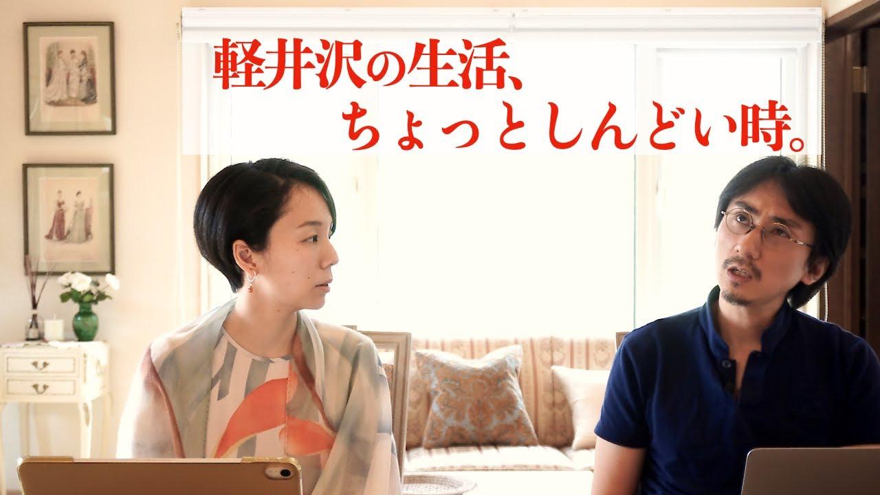 【30代夫婦の軽井沢生活】移住して7年目の感想と、この暮らしで苦労を感じる瞬間。改めて正直に語ります!