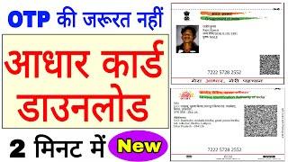 अब बिना मोबाइल नंबर के आधार कार्ड डाउनलोड करें,aadhar card