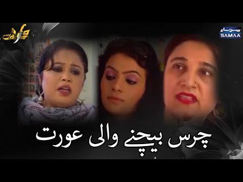 Charas Bechne Wali Aurat | Wardaat - SAMAA TV - 16 Oct , 2018